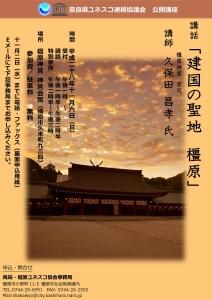 281106奈良県ユネスコ連絡協議会公開講座