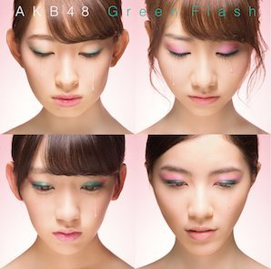 AKB48「GREEN FLASH」