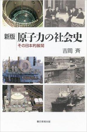 吉岡斉「新版・原子力の社会史 その日本的展開」