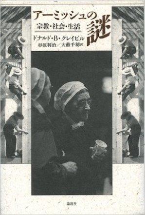 ドナルド・B・クレイビル「アーミッシュの謎 宗教・社会・生活」