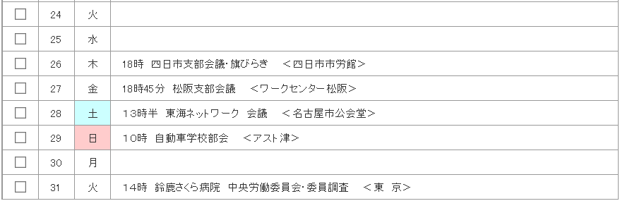 1701スケ②