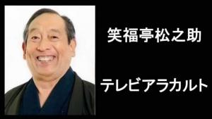 笑福亭松之助 テレビアラカルト