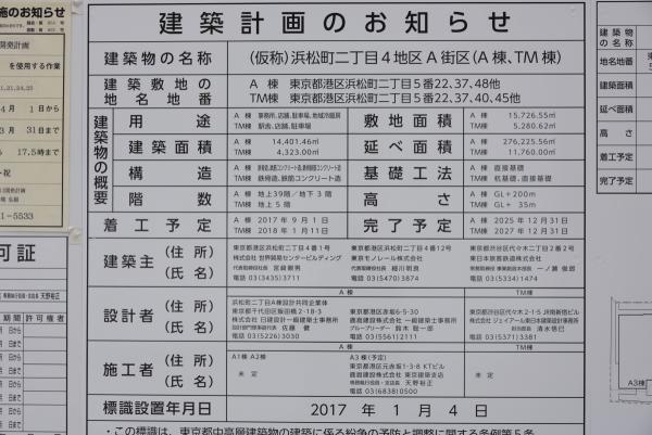 hamamatsucho17010180.jpg