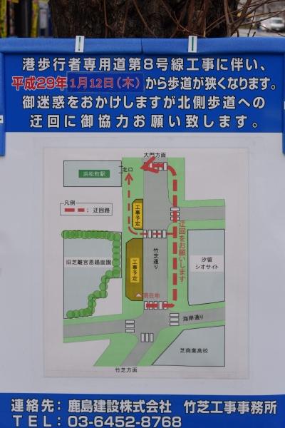 hamamatsucho17010193.jpg