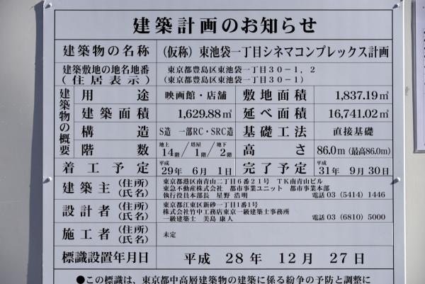 ikebukuro17010249.jpg
