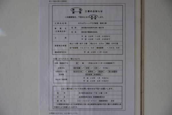 kabukicho16120803.jpg