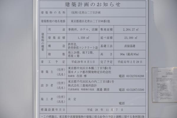 kitaaoyama16110125.jpg
