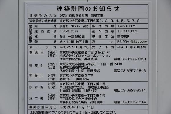 kyobashi16120604.jpg