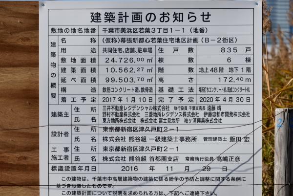 makuhari16120553.jpg