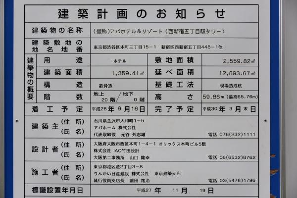 nishishinjuku-apa16120428.jpg