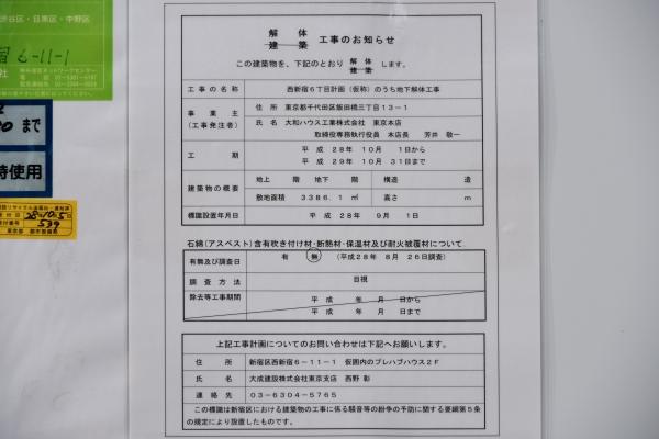 nishishinjuku16120414.jpg