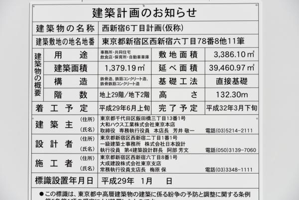 nishishinjuku17010378.jpg