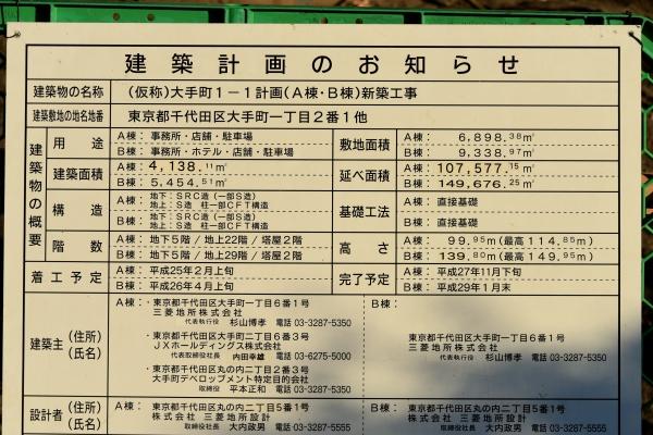 otemachi16120886.jpg