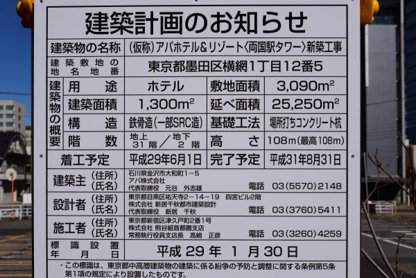 ryogoku17020214.jpg