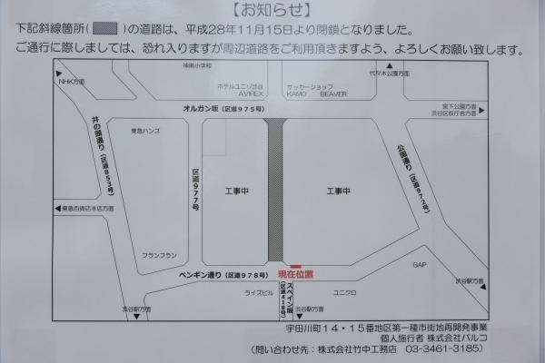 shibuya-parco16110959.jpg