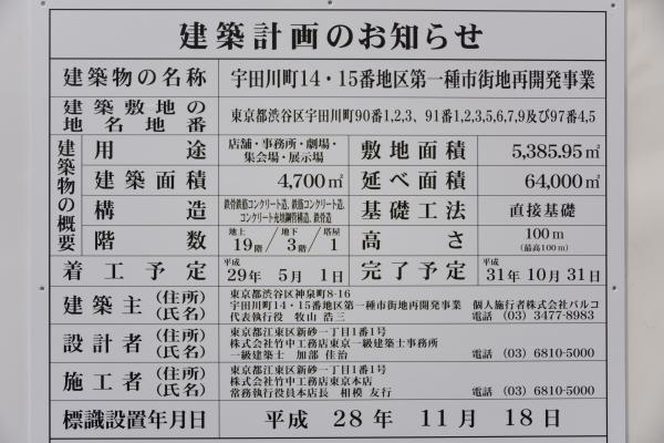 shibuya-parco16110961.jpg