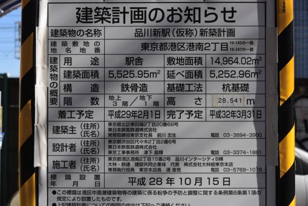 shinagawa17010430.jpg