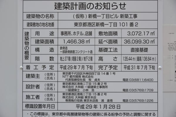 shinbashi17010808.jpg