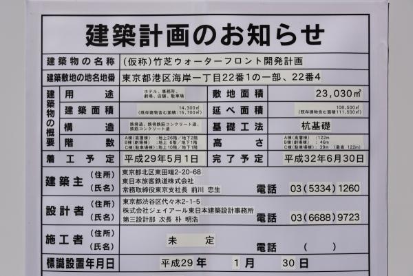 takeshiba17020083.jpg