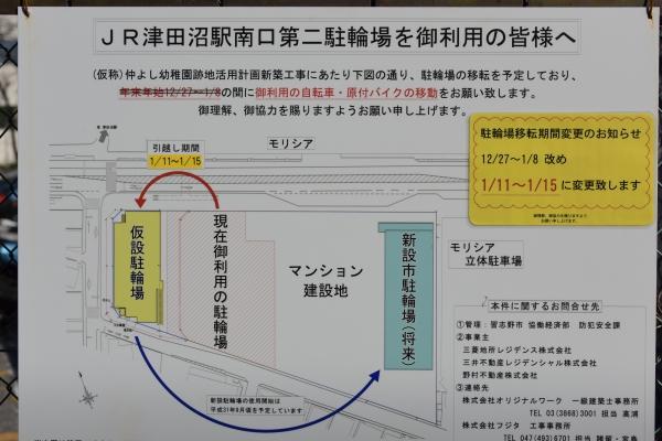 tsudanuma16120512.jpg