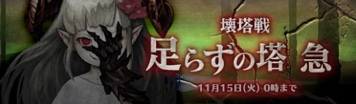 11月8日のアプデまとめ2