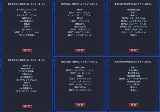 編集が大変な箱イベ奏楽編4