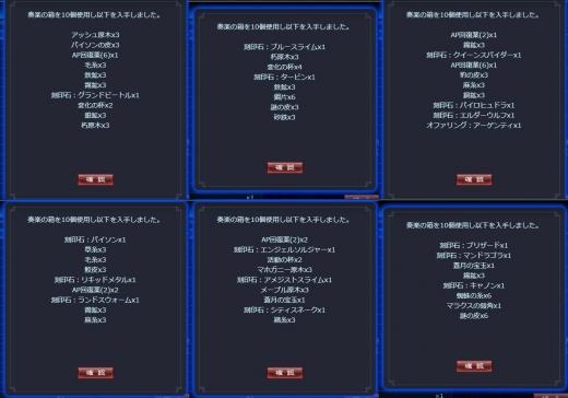 編集が大変な箱イベ奏楽編6