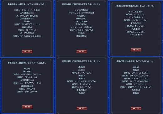 編集が大変な箱イベ奏楽編8