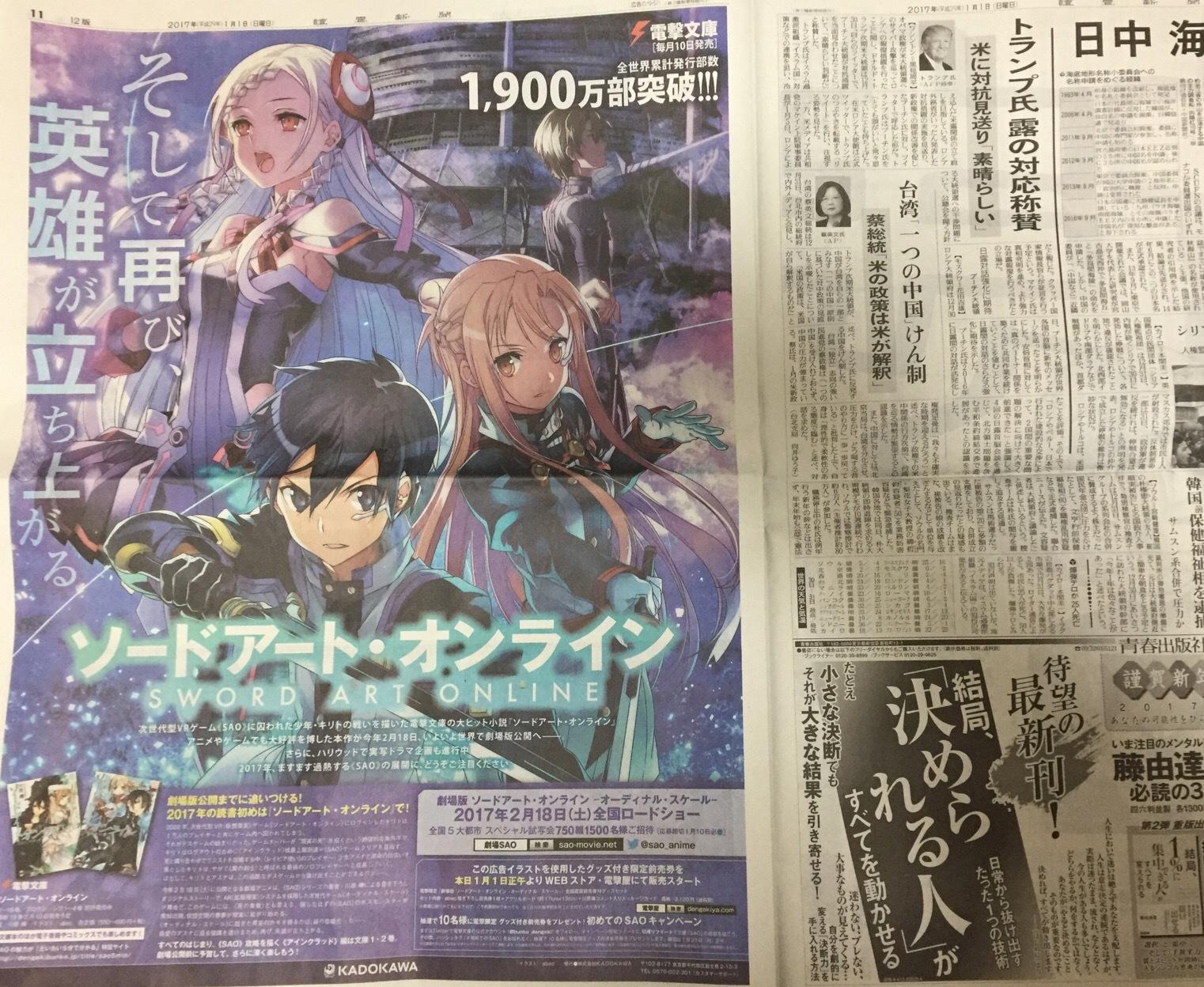 SAO劇場新聞