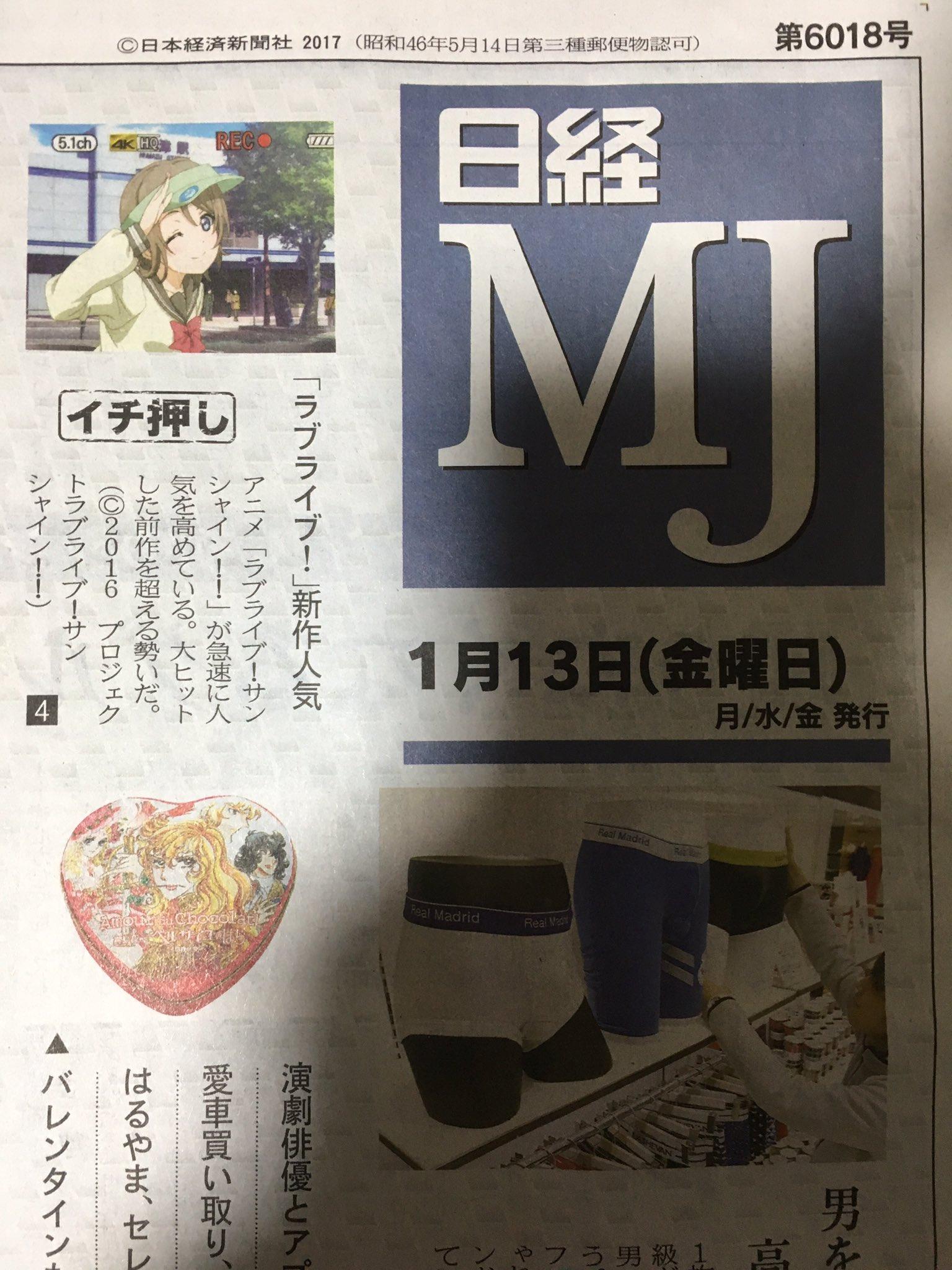 日経サンシャイン1