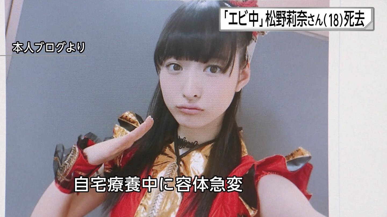 松野莉奈3