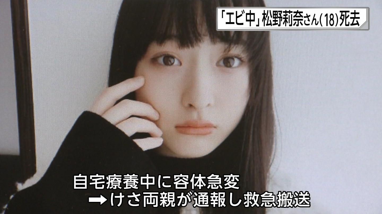 松野莉奈4