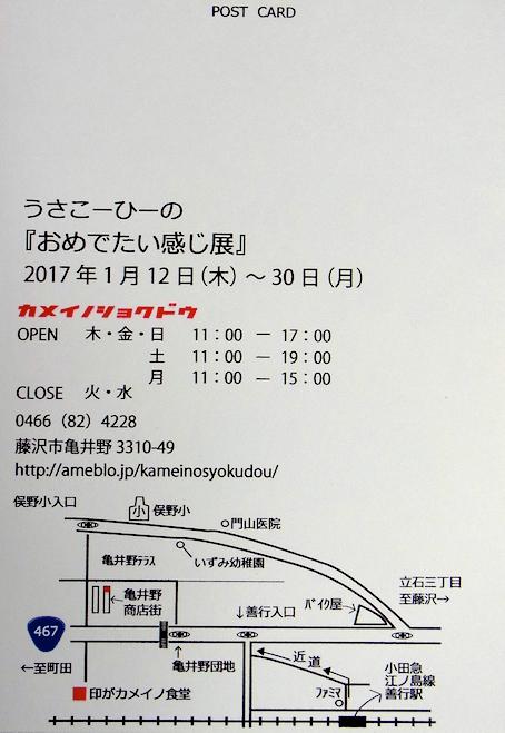 20170113-3