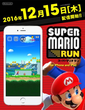2016 1116 スーパーマリオRUN