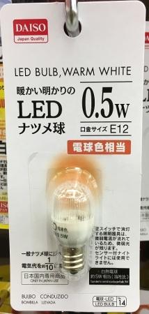 2016 1208 LED