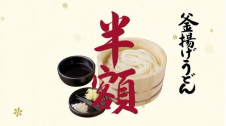 2016 1223 丸亀製麺