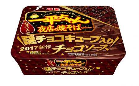 2017 0107  謎チョコキューブ入り チョコソース