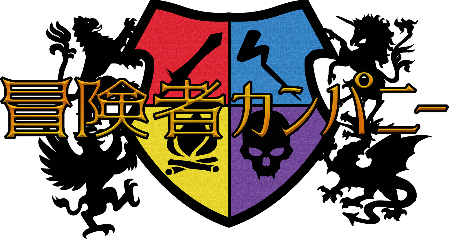 冒険者カンパニーロゴ