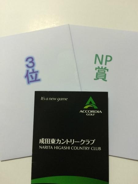 161215賞金