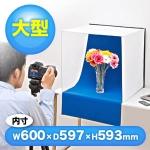 撮影キット(撮影ボックス・撮影用簡易スタジオ・Lサイズ) 200-DG001L