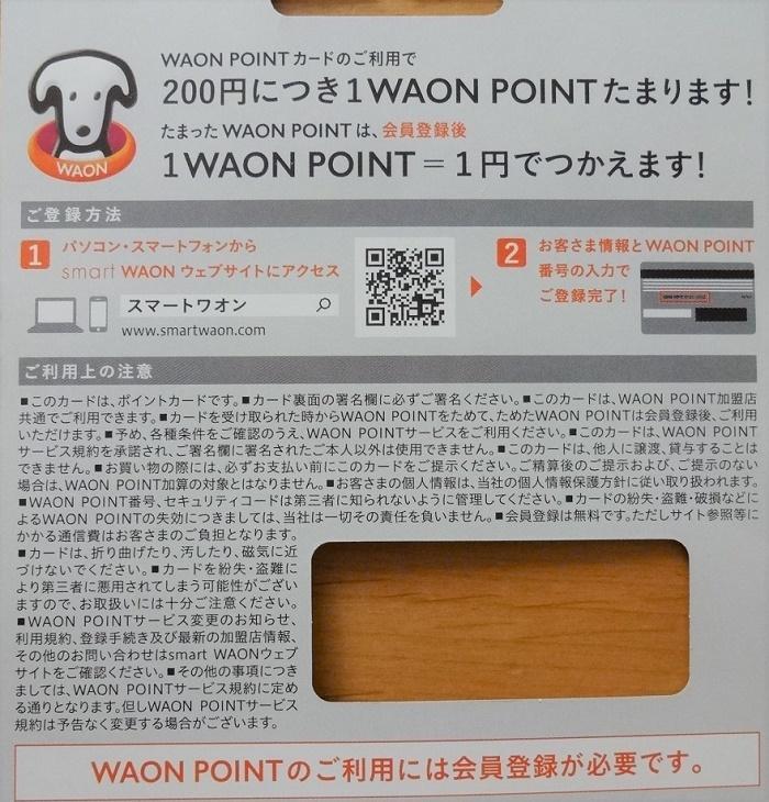カード 登録 ポイント イオン