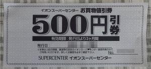 500円のお買物値引券