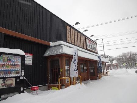 釜揚げ讃岐うどん 丸亀製麺 江別店