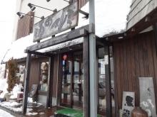 マルミ北栄商店