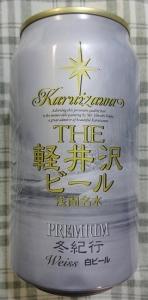 THE軽井沢ビール〈浅間名水〉冬紀行プレミアム  350 ml 308円