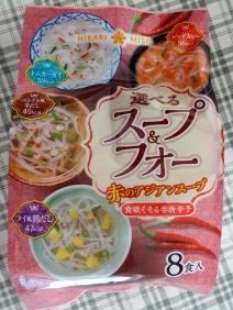 選べるスープ&フォー 赤のアジアンスープ