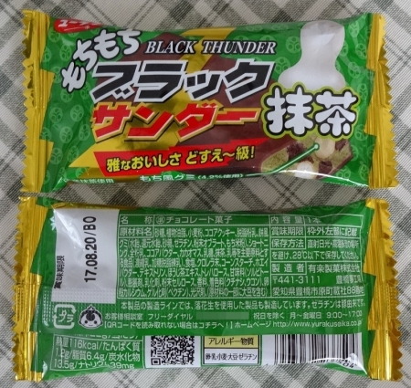もちもちブラックサンダー抹茶 43円