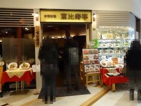 中華料理 恵比寿亭