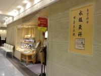 永坂更科 布屋太兵衛 札幌大丸店