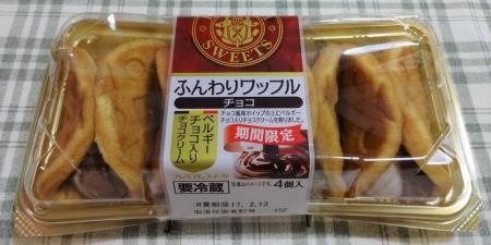 ふんわりワッフル チョコ (4個入) 170 円